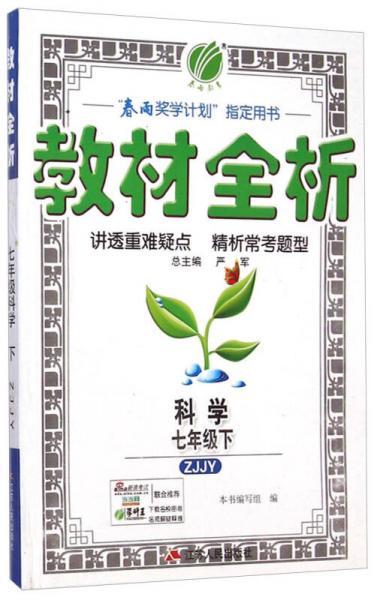 春雨教育·教材全析:科学(七年级下 ZJJY 2015春)