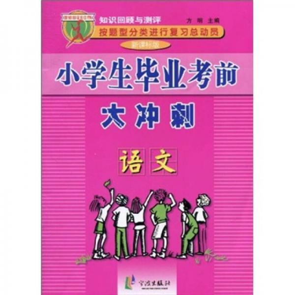 小学生毕业考前大冲刺:语文(新课标版)