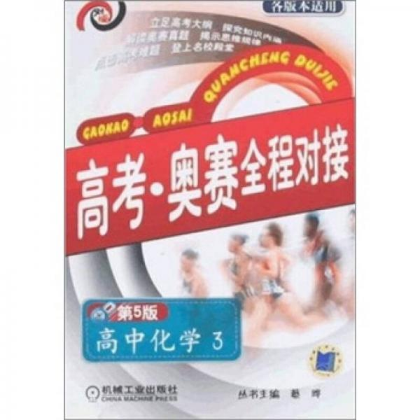 高考奥赛全程对接:高中化学3(第5版)