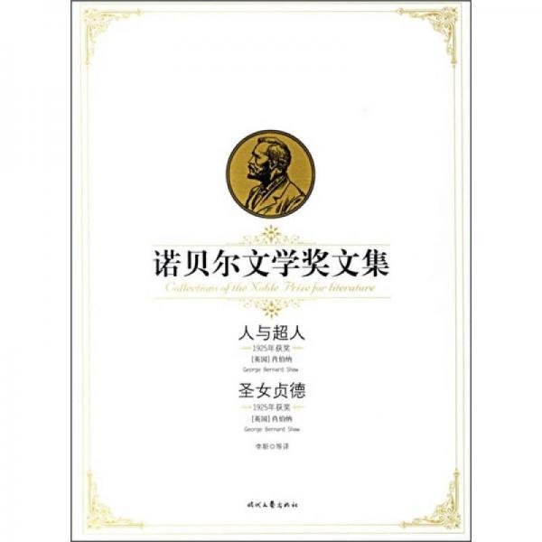诺贝尔文学奖文集:人与超人 圣女贞德