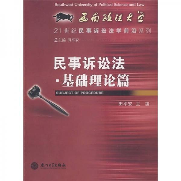 21世纪民事诉讼法学前沿系列·民事诉讼法:基础理论篇