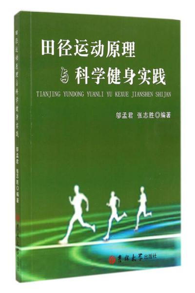 田径运动原理与科学健身实践