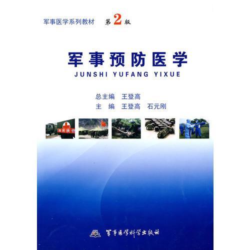 军事医学系列教材——军事预防医学(第2版)
