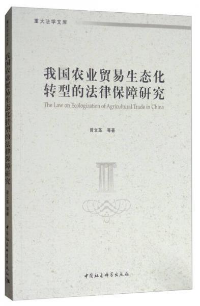 重大法学文库:我国农业贸易生态化转型的法律保障研究