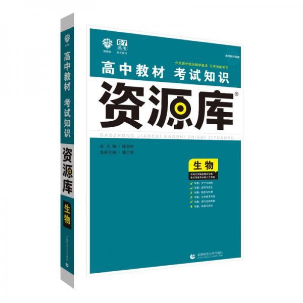 理想树 2018新版 高中教材考试知识资源库:生物(高中全程复习用书)