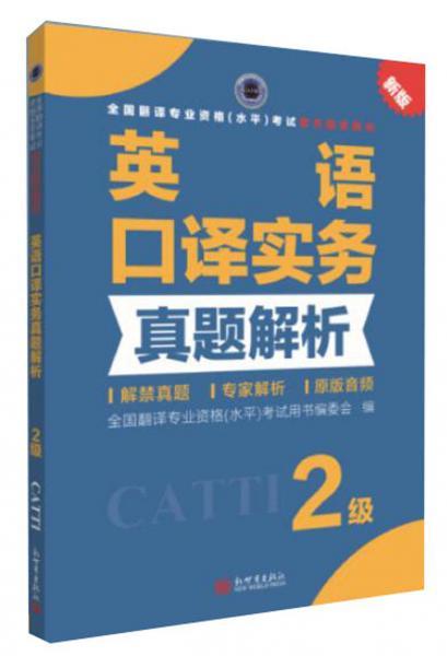 全国翻译专业资格(水平)考试官方指定用书:英语口译实务真题解析(2级新版)