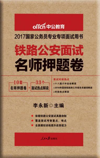 中公版·2017国家公务员专业专项面试用书:铁路公安面试名师押题卷