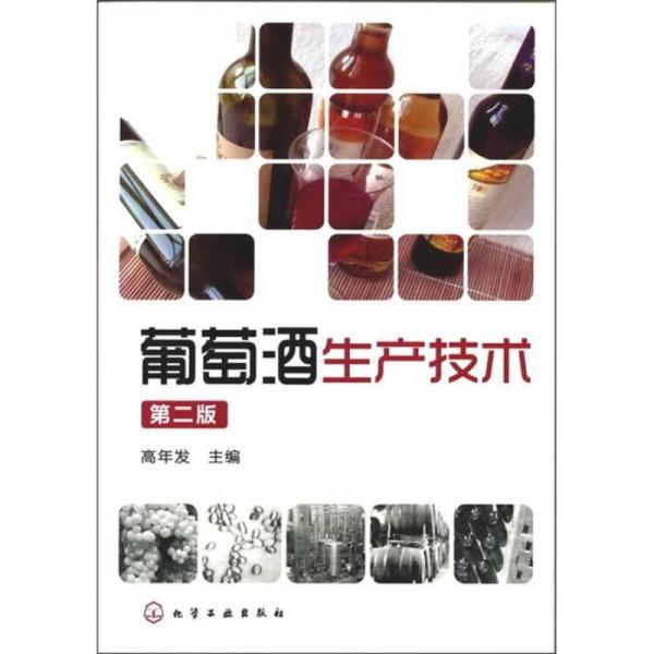 葡萄酒生产技术(第2版)
