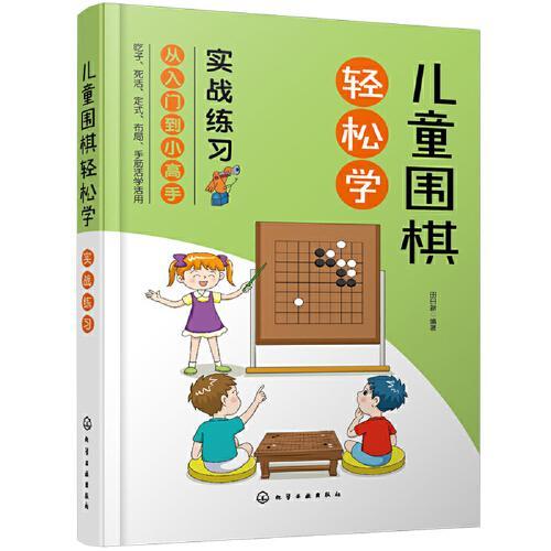 儿童围棋轻松学(实战练习)