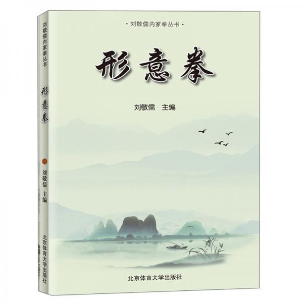 形意拳/刘敬儒内家拳丛书