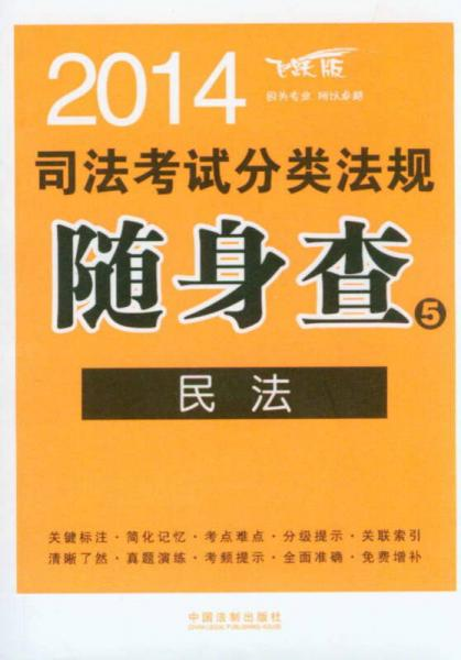2014司法考试分类法规随身查(5):民法