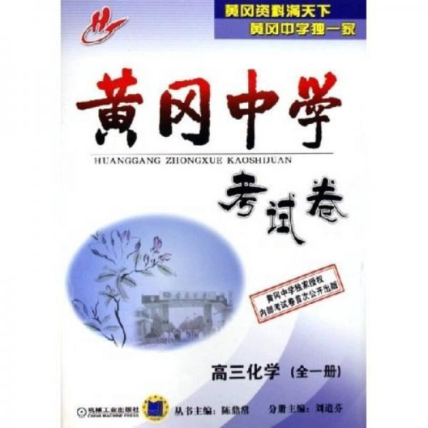 黄冈中学考试卷:高3化学(全1册)