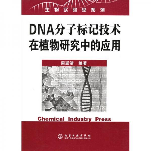 DNA分子标记技术在植物研究中的应用