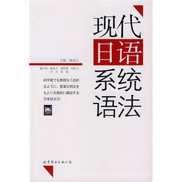 现代日语系统语法