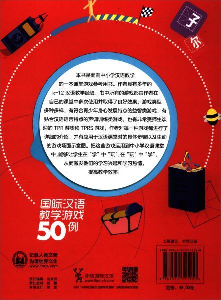 国际汉语教学游戏50例