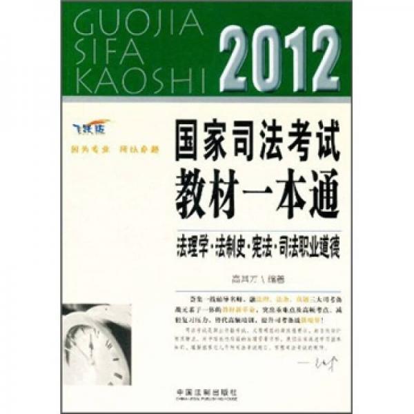 2012国家司法考试教材一本通:法理学·法制史·宪法·司法职业道德(飞跃版)