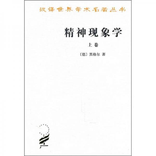 精神现象学(上卷)