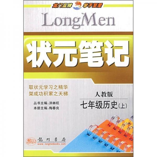 状元笔记:7年级历史(上)(人教版)