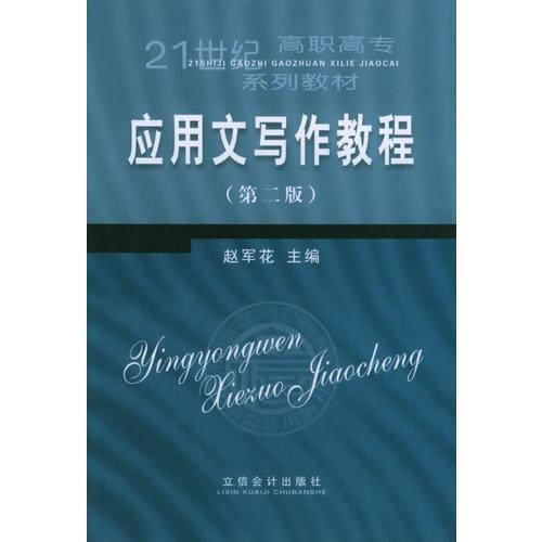 应用文写作教程(第二版)——21世纪高职高专系列教材