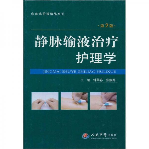 静脉输液治疗护理学(第2版)
