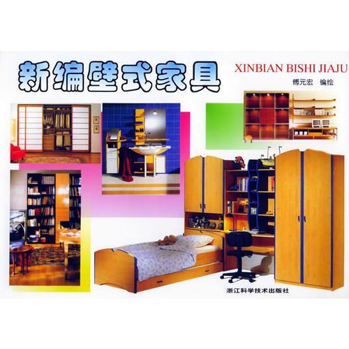 新编壁式家具