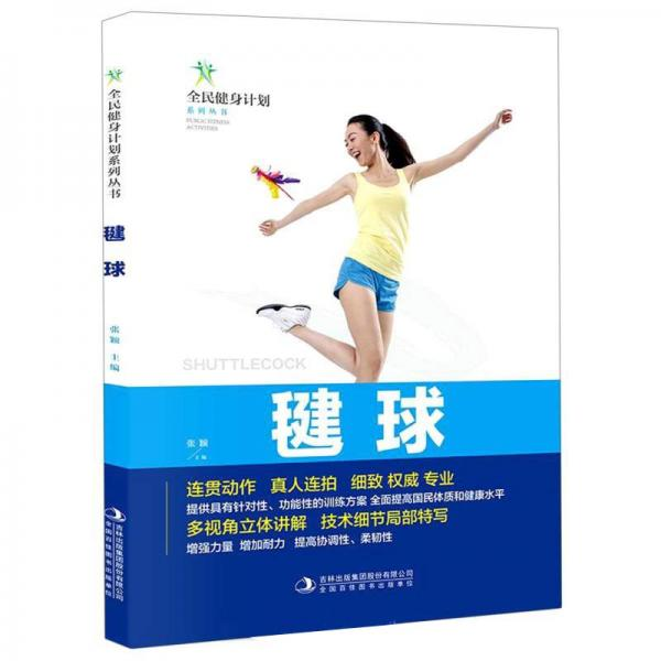 毽球/全民健身计划系列丛书