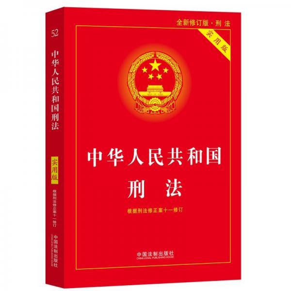 中华人民共和国刑法(实用版)(根据刑法修正案十一修订)