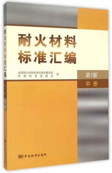 耐火材料标准汇编:中册(第5版)