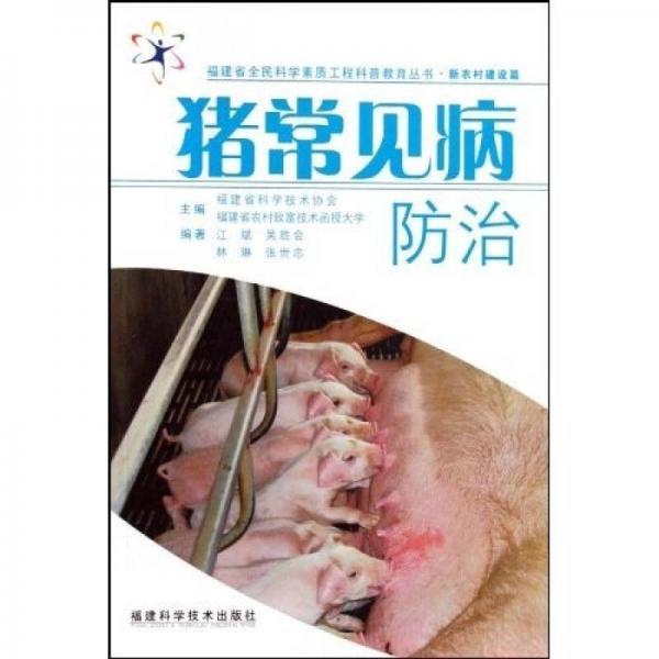 猪常见病防治