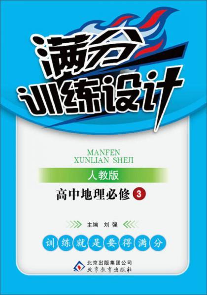 满分训练设计:高中地理(必修3)(人教版)(2013年4月修订版)
