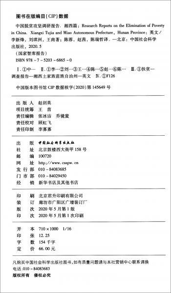 中国脱贫攻坚调研报告:湘西篇(英文版)