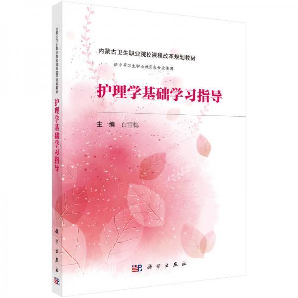 护理学基础学习指导(内蒙版)