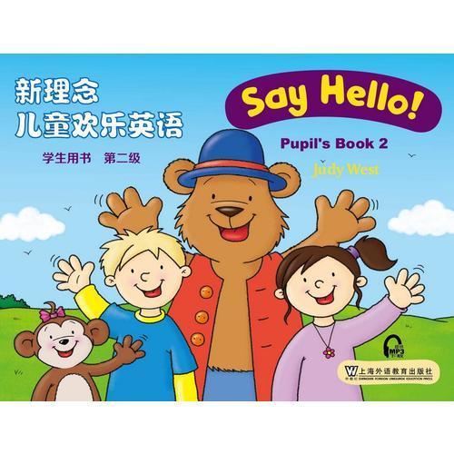 新理念儿童欢乐英语 第二级 学生用书及活动书(附mp3下载)