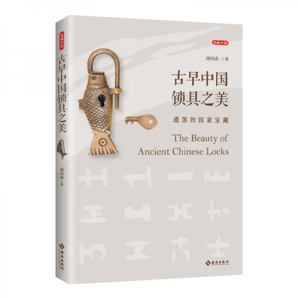 古早中国锁具之美:遗落的国家宝藏