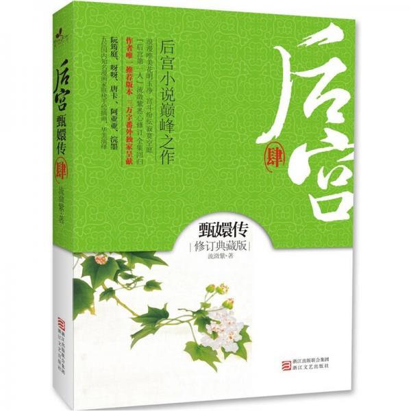 后宫·甄嬛传4(修订典藏版)