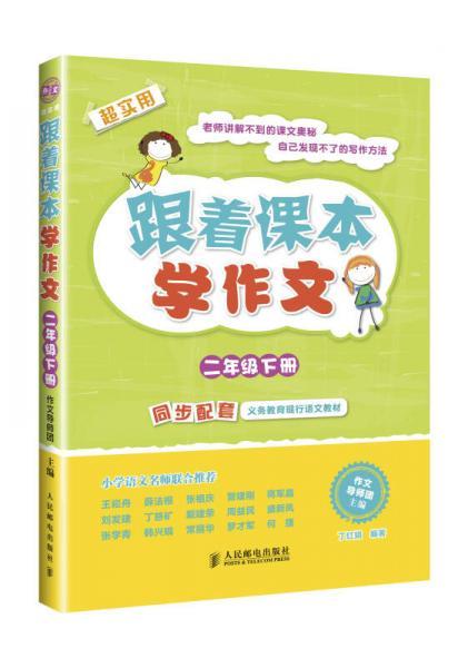 跟着课本学作文:二年级下册(同步配套义务教育现行语文教材)