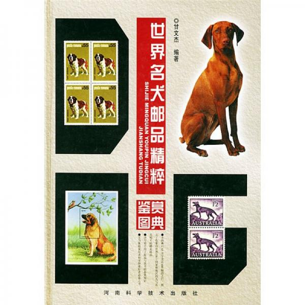 世界名犬邮品精粹鉴赏图典