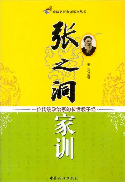 晚清名臣家训系列丛书·张之洞家训:一位传统政治家的传世教子经