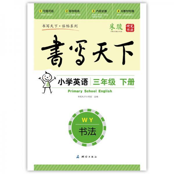 小学英语三年级下册字帖WY外研版三起 书写天下米骏硬笔书法