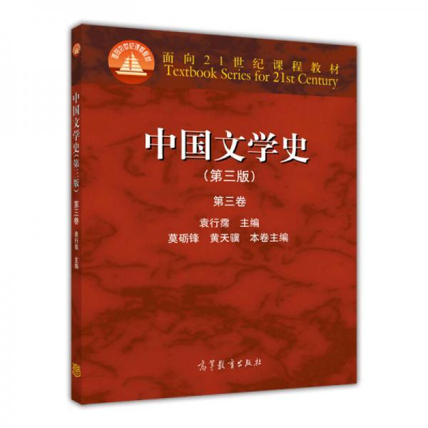 中国文学史:第三卷(第三版)/面向21世纪课程教材
