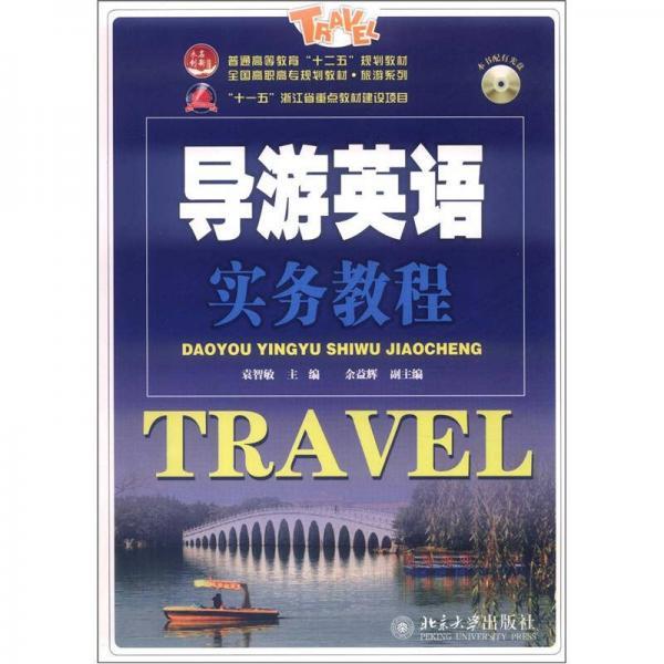 """普通高等教育""""十二五""""规划教材·全国高职高专规划教材·旅游系列:导游英语实务教程"""