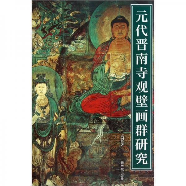 元代晋南寺观壁画群研究