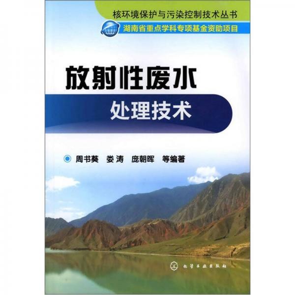 放射性废水处理技术