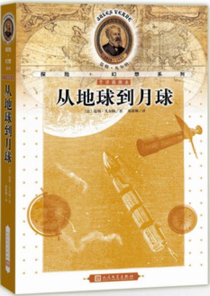 儒勒·凡尔纳探险+幻想系列:从地球到月球