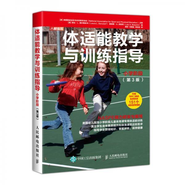 体适能教学与训练指导小学阶段第3版