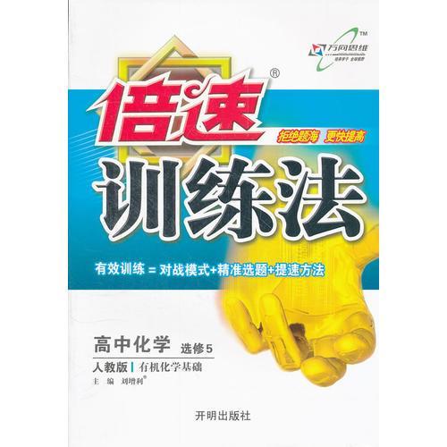 高中化学(选修5)—人教版/有机化学基础(2012年6月印刷)倍速训练法