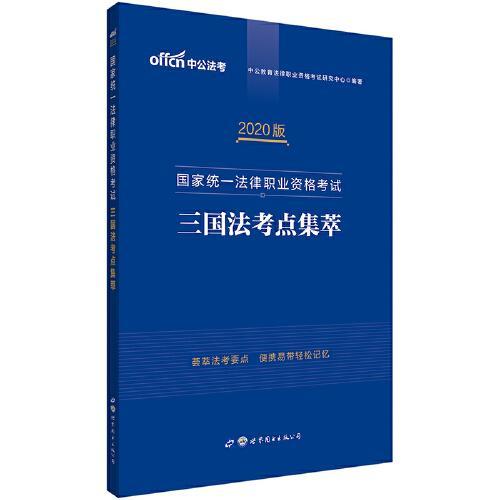 司法考试中公2020国家统一法律职业资格考试三国法考点集萃