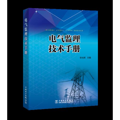 电气监理技术手册