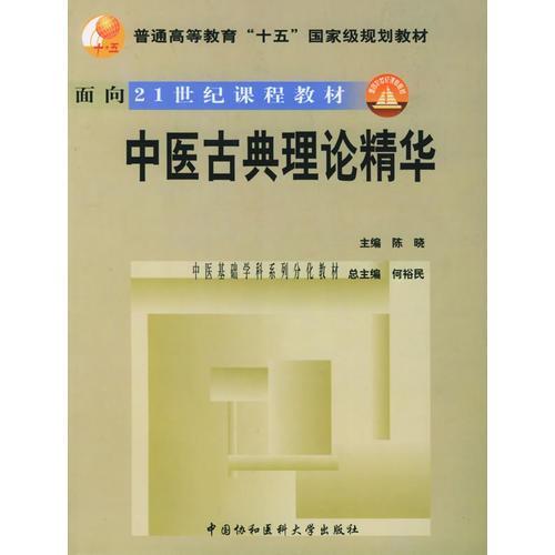 中医古典理论精华