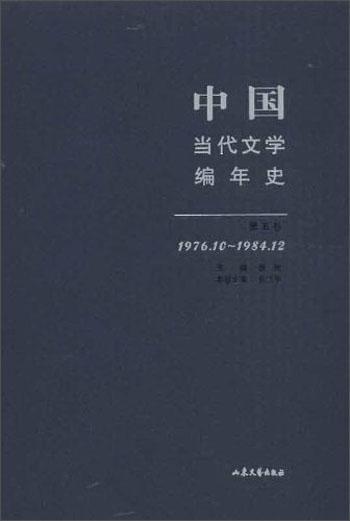 中国当代文学编年史(第5卷)(1976.10-1984.12)